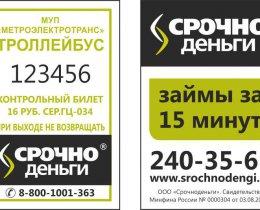 Реклама на билетах